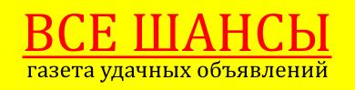Логотип газеты объявлений «Все Шансы»